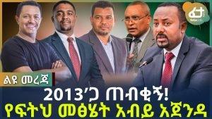 2013'ጋ ጠብቂኝ! የፍትህ መፅሄት አብይ አጀንዳ | Ethiopia