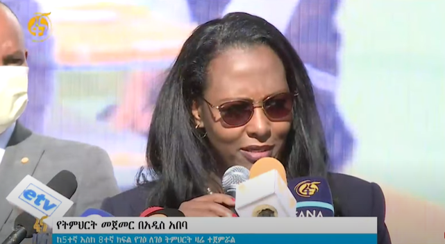 You are currently viewing የትምህርት መጀመር በአዲስ አበባ