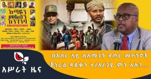 Read more about the article አሥራት ዜና ሐምሌ 26/2013 ዓ.ም https://youtu.be/JnNoDcelYes